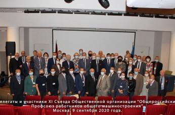 Участники XI Съезда Профсоюза 09.09.2020