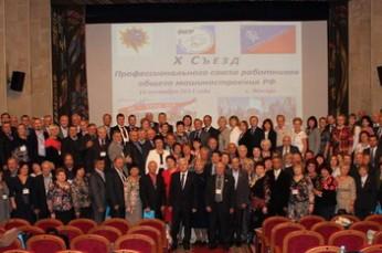 Участники Х Съезда Профсоюза