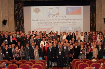 Фото участников Х Съезда Профсоюза